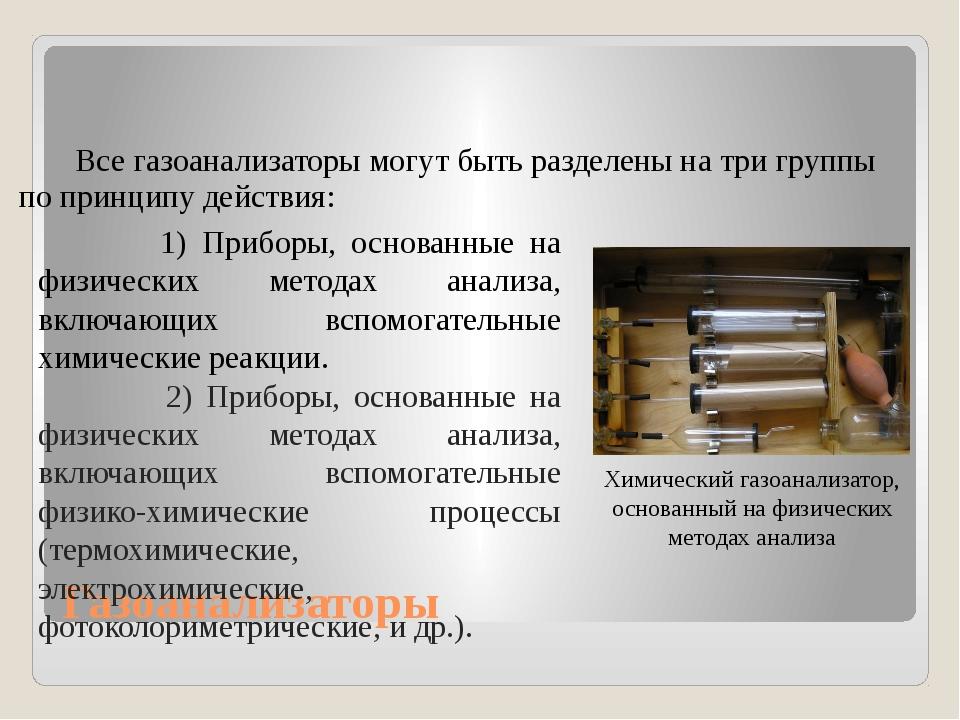 Газоанализаторы Все газоанализаторы могут быть разделены на три группы по при...