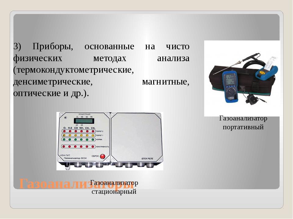 Газоанализаторы 3) Приборы, основанные на чисто физических методах анализа (т...
