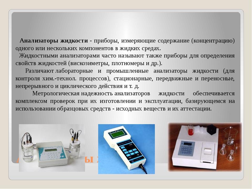 Анализаторы жидкости Анализаторы жидкости - приборы, измеряющие содержание (к...