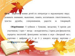 Цели: закрепить знания детей по литературе и окружающему миру; развивать вним