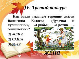 IV. Третий конкурс Как звали главную героиню сказок Валентина Катаева «Дудочк