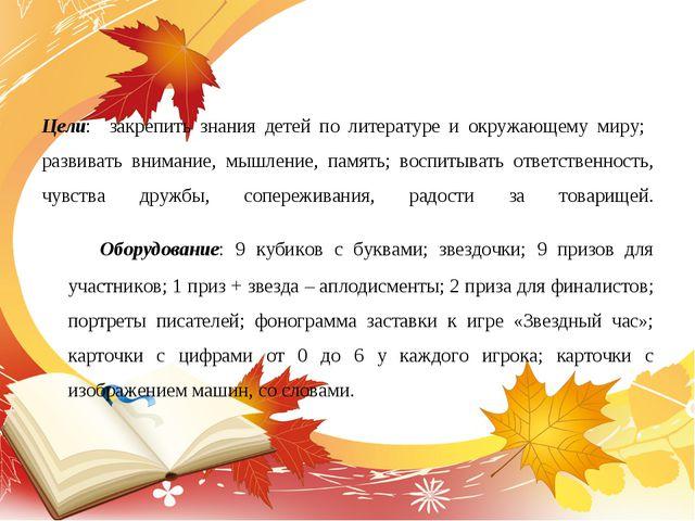Цели: закрепить знания детей по литературе и окружающему миру; развивать вним...