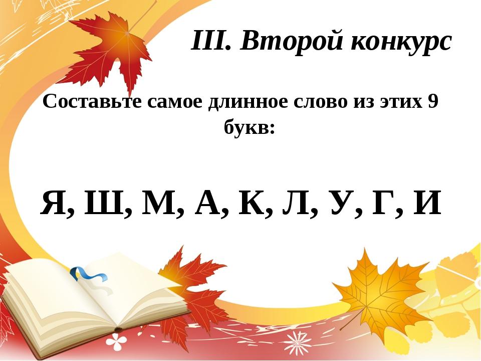 III. Второй конкурс Составьте самое длинное слово из этих 9 букв: Я, Ш, М, А,...