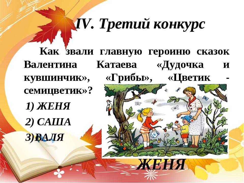 IV. Третий конкурс Как звали главную героиню сказок Валентина Катаева «Дудочк...