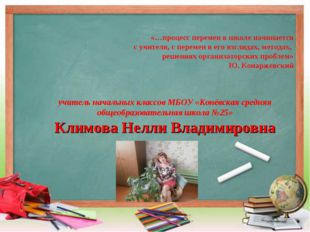 «…процесс перемен в школе начинается с учителя, с перемен в его взглядах, мет