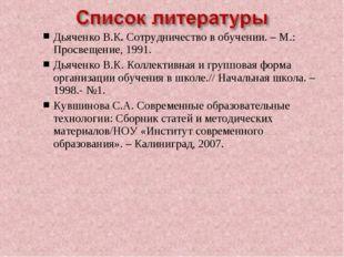 Дьяченко В.К. Сотрудничество в обучении. – М.: Просвещение, 1991. Дьяченко В.