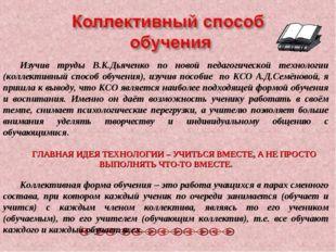 Изучив труды В.К.Дьяченко по новой педагогической технологии (коллективный с
