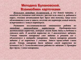 Используя методику Булановской, я учу детей читать: у каждого из учеников сво