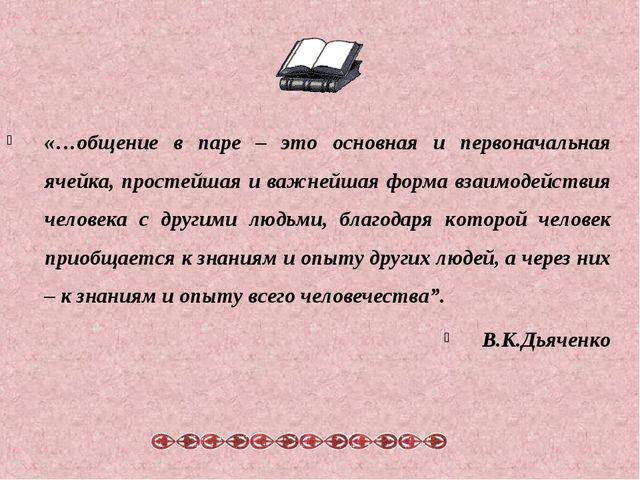 «…общение в паре – это основная и первоначальная ячейка, простейшая и важнейш...