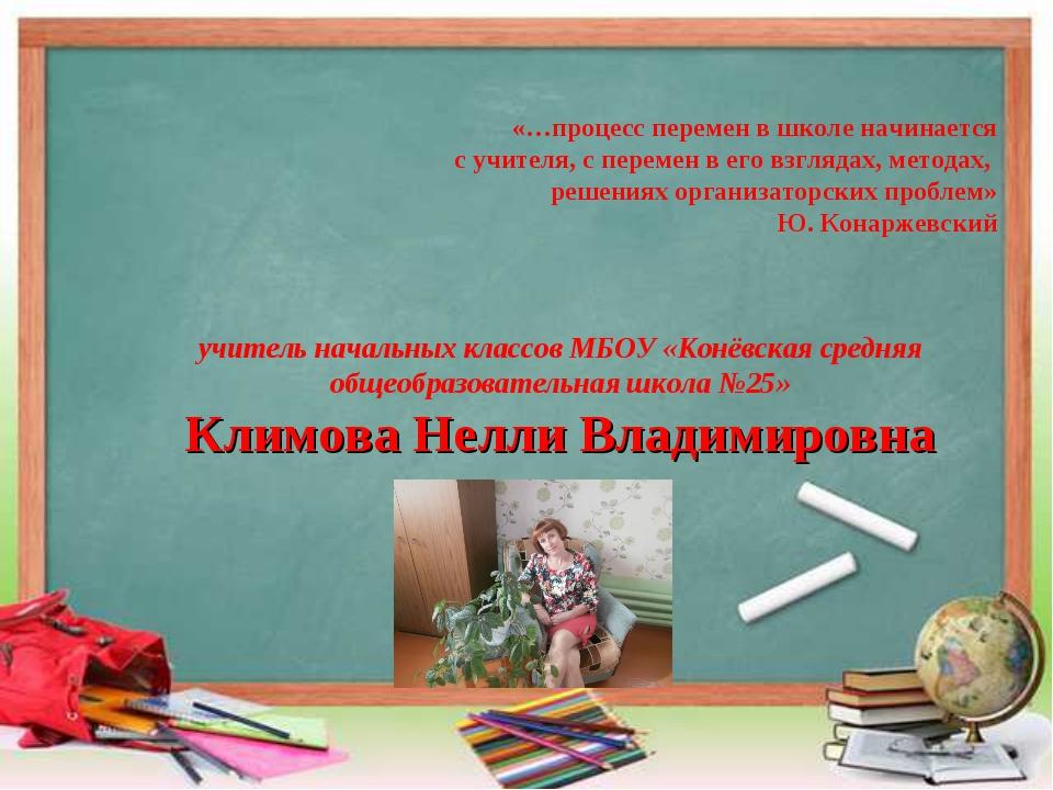«…процесс перемен в школе начинается с учителя, с перемен в его взглядах, мет...