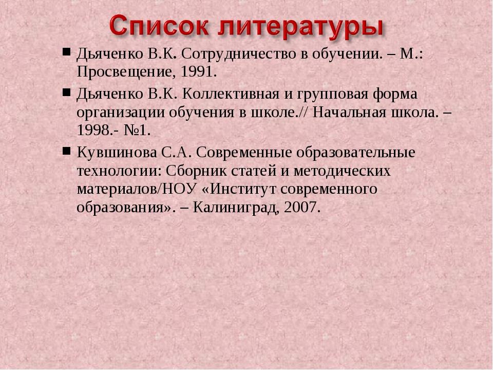 Дьяченко В.К. Сотрудничество в обучении. – М.: Просвещение, 1991. Дьяченко В....