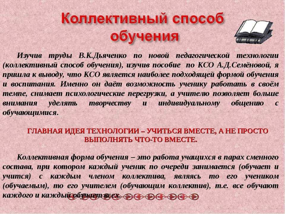 Изучив труды В.К.Дьяченко по новой педагогической технологии (коллективный с...