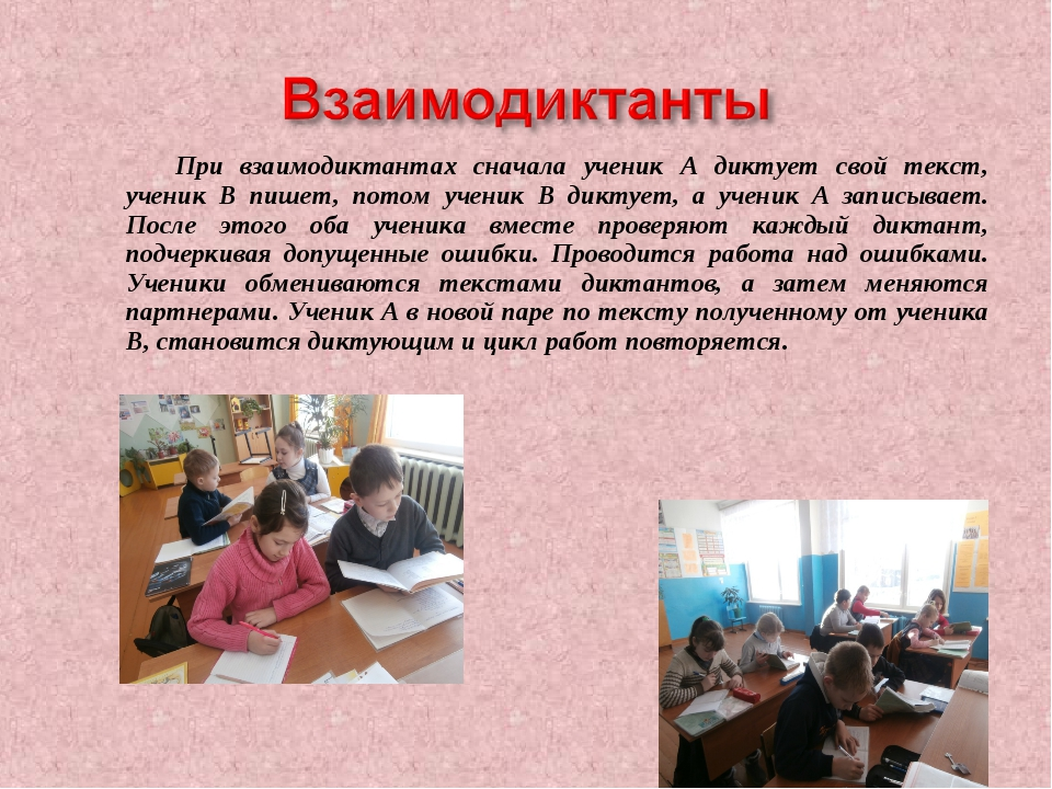 При взаимодиктантах сначала ученик А диктует свой текст, ученик В пишет, пото...