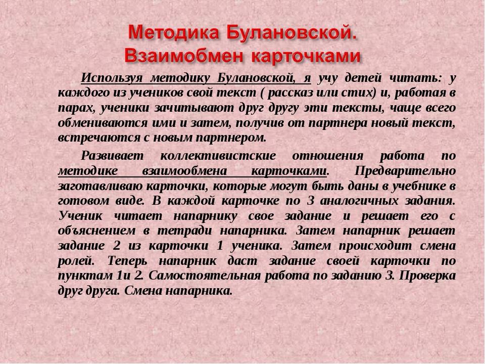 Используя методику Булановской, я учу детей читать: у каждого из учеников сво...