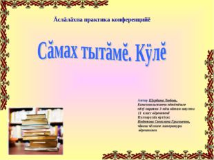 Ăслăлăхпа практика конференцийĕ Автор:Шурбина Любовь, Комсомольскинчи пĕтĕмĕш