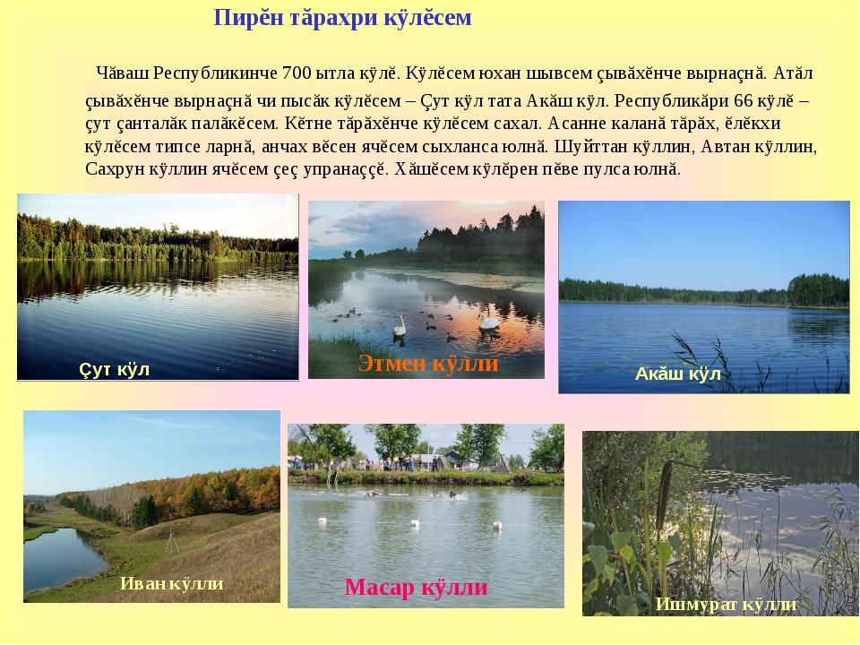 Чăваш Республикинче 700 ытла кÿлĕ. Кÿлĕсем юхан шывсем çывăхĕнче вырнаçнă. А...