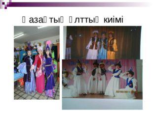 Қазақтың ұлттық киімі