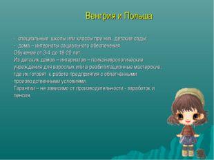 Венгрия и Польша - специальные школы или классы при них, детские сады; - дома
