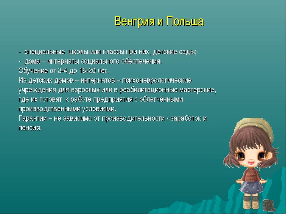 Венгрия и Польша - специальные школы или классы при них, детские сады; - дома...