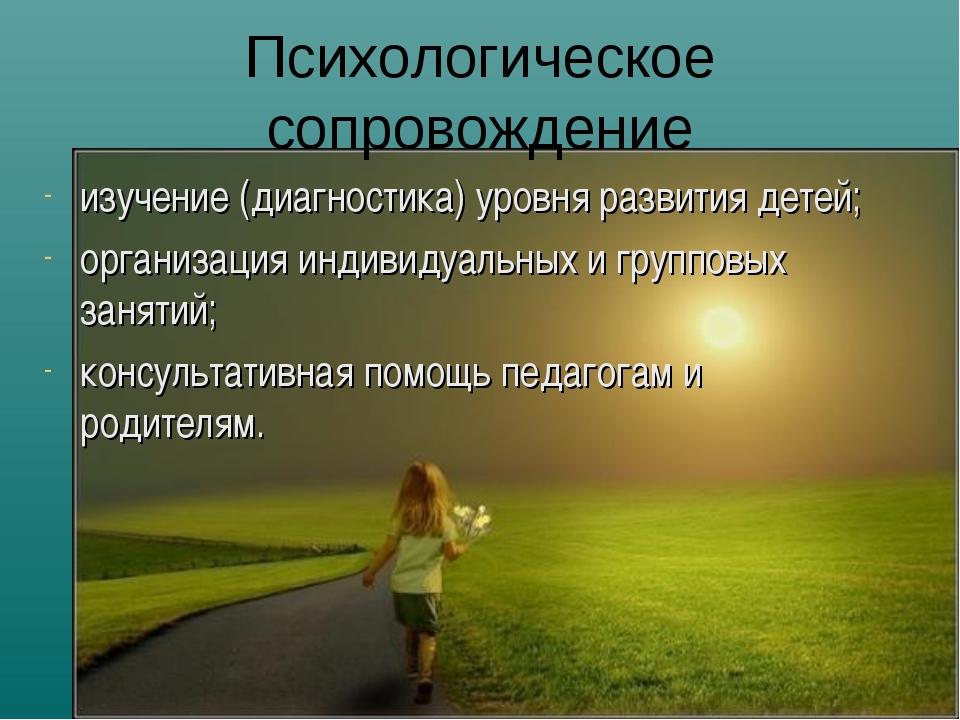 Психологическое сопровождение изучение (диагностика) уровня развития детей; о...