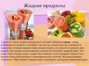 Жидкие продукты Одним из самых модных продуктов в питании становятся смузи –