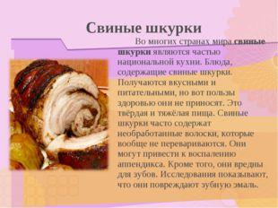 Свиные шкурки Во многих странах мира свиные шкурки являются частью национал
