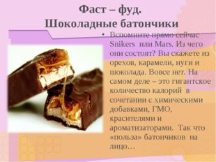 Фаст – фуд. Шоколадные батончики Вспомните прямо сейчас Snikers или Mars. Из