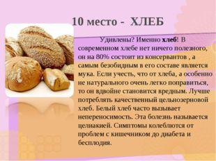10 место - ХЛЕБ Удивлены? Именно хлеб! В современном хлебе нет ничего полез