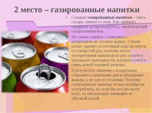 2 место – газированные напитки Сладкие газированные напитки - смесь сахара, х