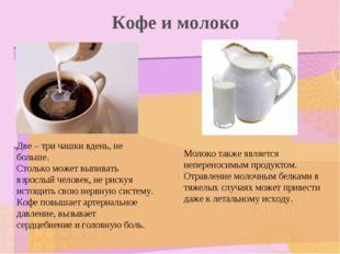 Кофе и молоко Две – три чашки вдень, не больше. Столько может выпивать взросл