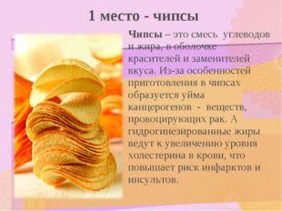 1 место - чипсы Чипсы – это смесь углеводов и жира, в оболочке красителей и з