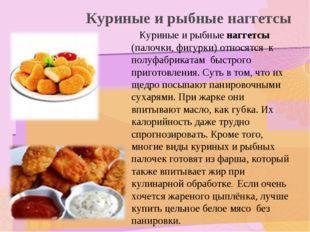 Куриные и рыбные наггетсы Куриные и рыбные наггетсы (палочки, фигурки) относя