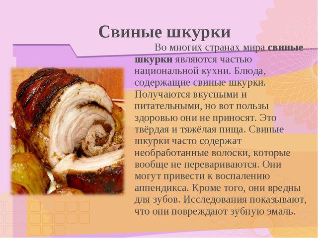 Свиные шкурки Во многих странах мира свиные шкурки являются частью национал...