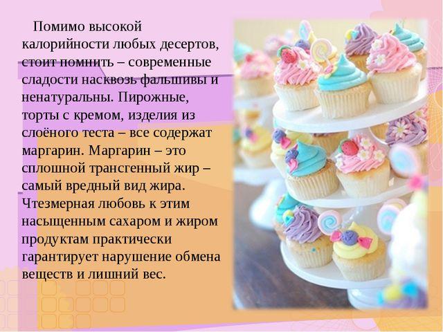 Помимо высокой калорийности любых десертов, стоит помнить – современные слад...