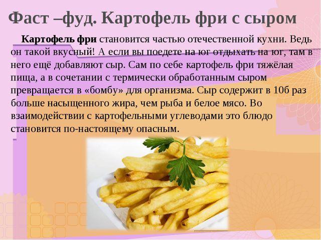 Фаст –фуд. Картофель фри с сыром Картофель фри становится частью отечественно...