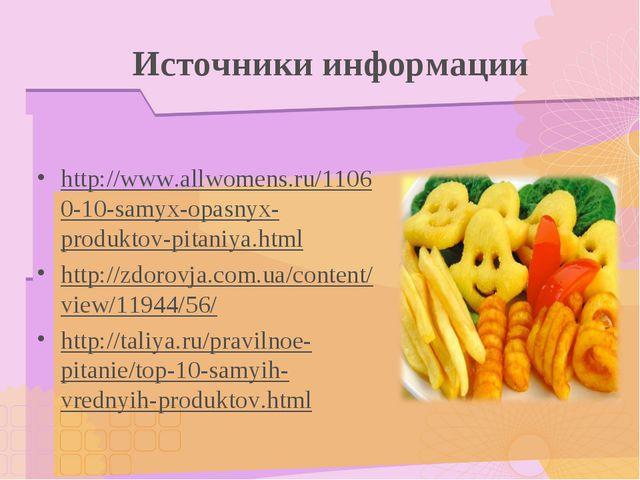 Источники информации http://www.allwomens.ru/11060-10-samyx-opasnyx-produktov...