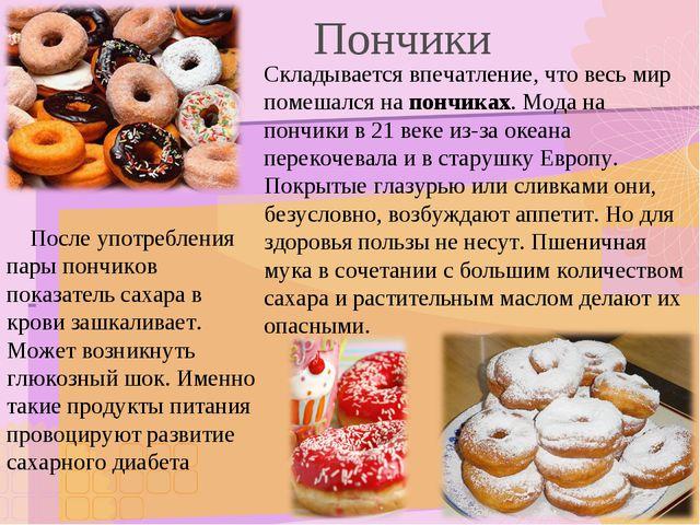 Пончики Складывается впечатление, что весь мир помешался на пончиках. Мода н...