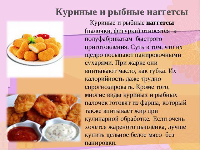 Куриные и рыбные наггетсы Куриные и рыбные наггетсы (палочки, фигурки) относя...