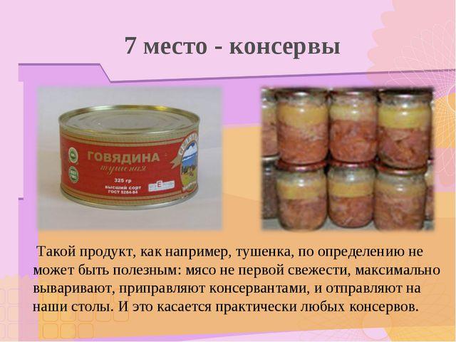 7 место - консервы Такой продукт, как например, тушенка, по определению не мо...