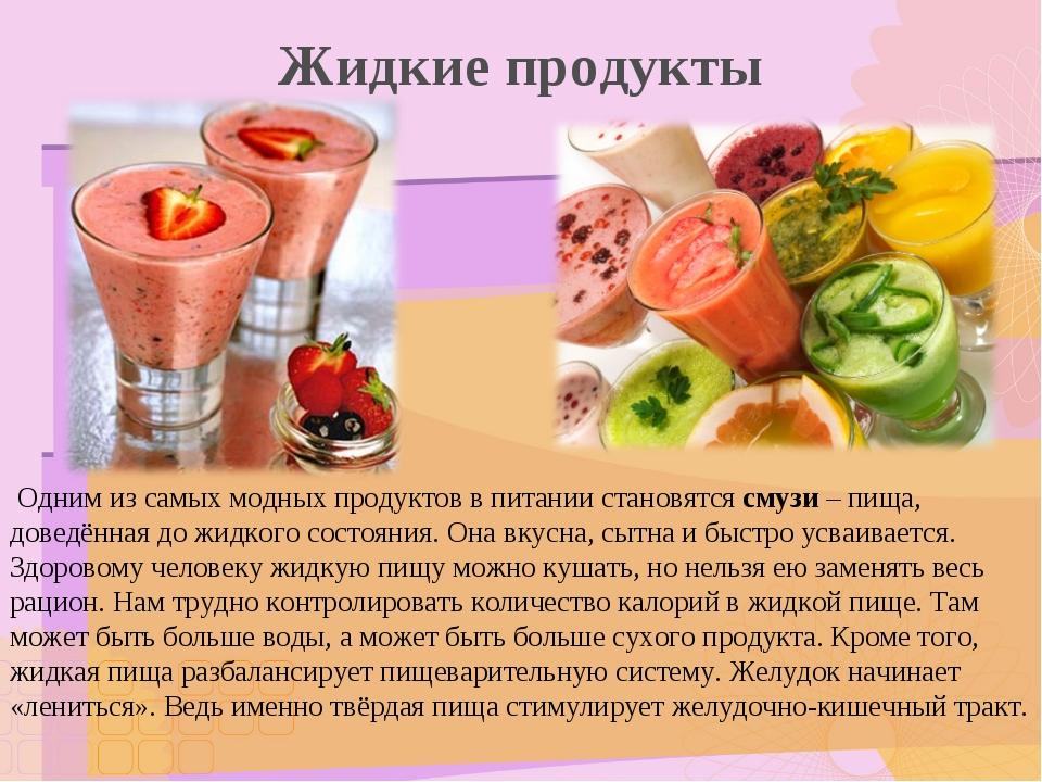 Жидкие продукты Одним из самых модных продуктов в питании становятся смузи –...