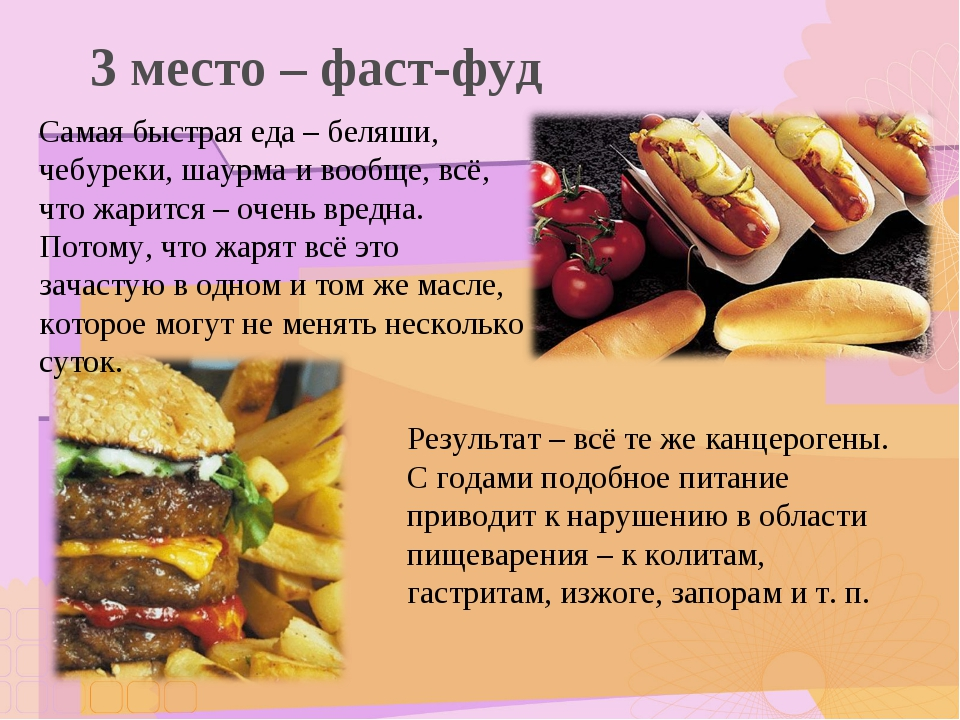 an essay on fast food The following paper template contains some interesting ideas about fast food you may use to your advantage it can serve as a good base to compare with.