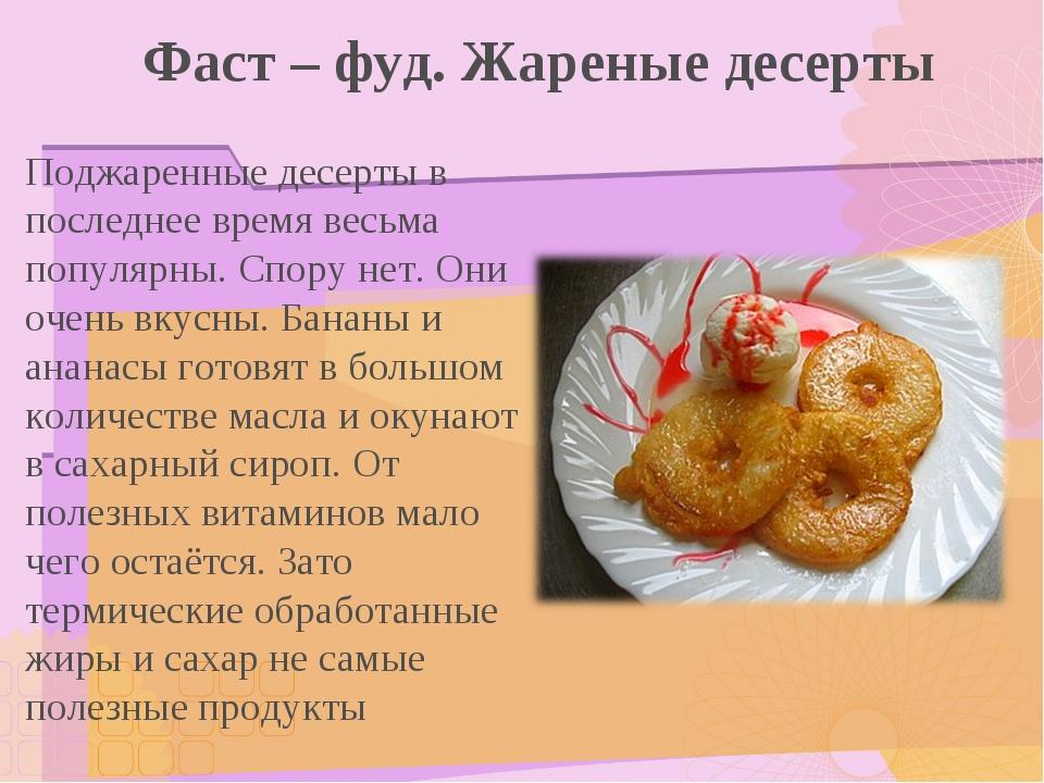 Фаст – фуд. Жареные десерты Поджаренные десерты в последнее время весьма поп...