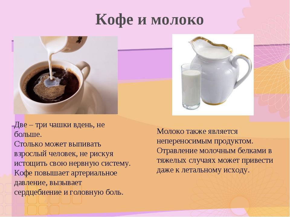 Кофе и молоко Две – три чашки вдень, не больше. Столько может выпивать взросл...