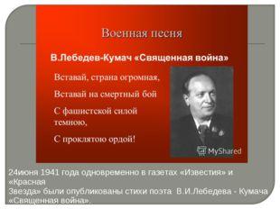 24июня 1941 года одновременно в газетах «Известия» и «Красная Звезда» были оп