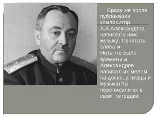 Сразу же после публикации композитор А.А.Александров написал к ним музыку. П