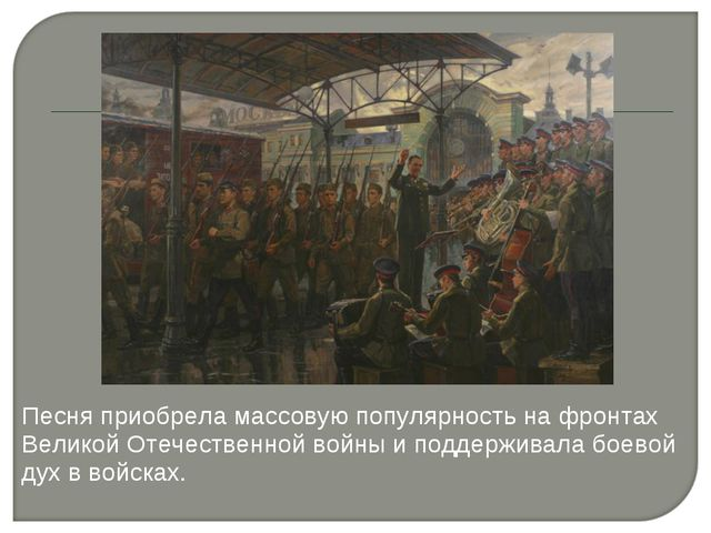 Песня приобрела массовую популярность на фронтах Великой Отечественной войны...