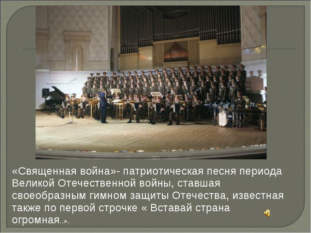 «Священная война»- патриотическая песня периода Великой Отечественной войны,...