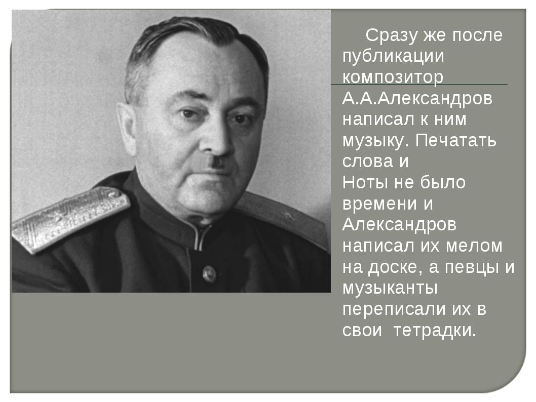 Сразу же после публикации композитор А.А.Александров написал к ним музыку. П...