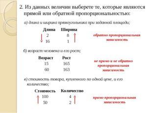 2. Из данных величин выберете те, которые являются прямой или обратной пропор