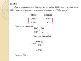 № 794 Для приготовления борща на каждые 100 г мяса надо взять 60 г свеклы. Ск
